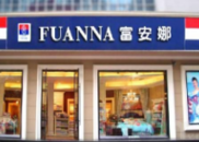 富安娜上半年营收11.46亿元 转型家纺+家居品牌