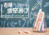 教育部发文部署2018年教师节宣传庆祝工作