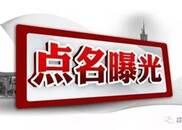 抚州东乡经开区管委会副主任违规操办儿子婚宴被免
