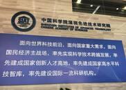 7月6日 | 代表团到中科院深圳先进技术研究院学习
