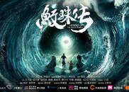 电影《鲛珠传》杀青 王大陆张天爱搞怪作别
