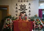 【讣告】沈怡方先生遗体告别仪式将于25日上午8点举行