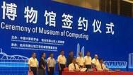 杭州将建设亚洲第一座计算机博物馆