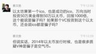 蔡文胜被怼:以太坊不是空气币不能证明美团币不是
