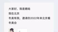 北京冬奥组委推官方小程序:你的头像或亮相闭幕式