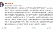 """余承东揭秘华为""""很吓人的技术"""":速度秒杀其他手机"""
