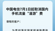 """中国电信7月1日起取消国内手机流量""""漫游""""费"""