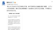 腾讯公司:黑公关成毒霾 已向公安机关正式报案