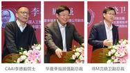 中国人工智能学会会员服务中心揭牌入驻华夏幸福创新中心