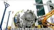 中国空间站核心舱首亮相!舱体多、构型复杂为首要难题