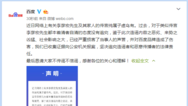 """百度辟谣""""李彦宏小三""""传闻:百分之百谣言 已报案"""