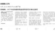 前B站游戏运营负责人高楠楠:陈睿报假案吞150万股份