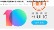 MIUI 10正式开启公测:首批十款机型在列
