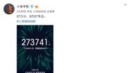 小米MIX2S跑分已出炉:27万分 3月27日发布