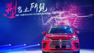 比亚迪发2017年财报 新能源车销量增200%