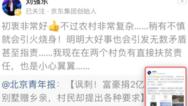 刘强东评富豪捐别墅赠乡亲:稍有不慎就会引火烧身!