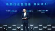 荣耀总裁赵明炮轰跟风式AI 准备了三件棉袄过手机寒冬