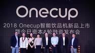 智能饮品机Onecup获今日资本数千万元A轮融资