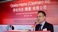 前线 | 家装平台齐家网7月5日港股主板上市 至多融资21.8亿港元