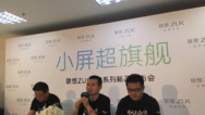 ZUK陈宇:不对标其它厂商 小屏机是用户真实需求