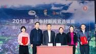 快手宣布与广东清远战略合作 宣传旅游并推进乡村新闻官项目