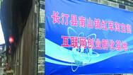 """福建""""红军街""""变身淘宝村 有村民月赚30万"""