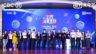 爱奇艺与中国工商银行达成多项合作 还推出一张联名信用卡