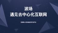 波场发表声明辟谣:严格遵守中国法律法规 未通过手段影响市场价格