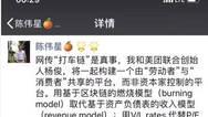 """陈伟星确认与原美团联合创始人发布""""打车链"""""""
