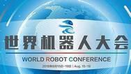 世界机器人大会助力亦庄 1400多件专利转化