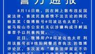 """叫嚣""""安倍是亲爹""""""""台湾国""""的网友被刑拘了"""