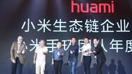 华米CEO黄汪:华米手表对标佳明 3到5年内实现IPO