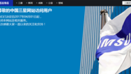 中国三星网站4月1日起将关闭网站及相关服务