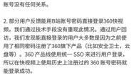 B站发布关于360快视频调查结果 称无信息泄露证据
