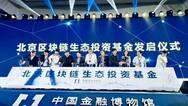 北京金融局:希望徐明星跟OKEx做个了断 不欢迎发币