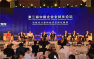 开幕论坛:创新驱动打造对外投资新格局| 第三届中国企业全球化论坛