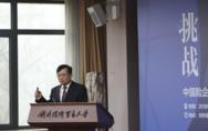 姚庆海:完善巨灾保险制度,积极参与全球风险治理