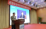 首届网络安全创新发展高端论坛——通讯信息诈骗防治主题论坛在京召开