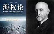 为什么说中国要变成强国,必须走向海洋?