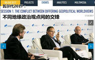 傅莹:美国坠入自己的地缘政治陷阱