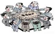 郑永年:农村的集体组织还存在吗