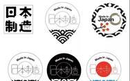 日本制造业兴衰启示录