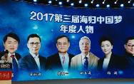 """王辉耀荣获""""人民论坛2017海归中国梦年度人物"""""""