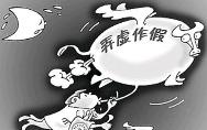 国际学术界再爆中国学者造假