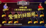 """《最强辩手》田朴珺PK张召忠战队:情人节刚过,这些""""送命题""""你能做对吗?"""