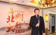 《与北大同行?大讲堂》全球分享会2017北京活动圆满落幕! ——享受精神文化之旅,感受北大百年情怀