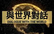 【邀请函】2017与世界对话,凤凰网邀您再聚首