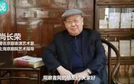 尚长荣:中国故事在国外受到的欢迎,远超我们预期