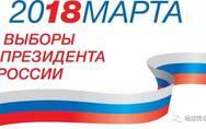 普京连任对俄罗斯意味着什么?
