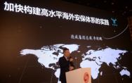 德威集团总裁李晓鹏:加快构建高水平海外安保体系的实践